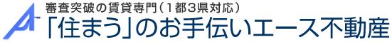 中野・新宿エリアの賃貸「住まう」のお手伝いエース