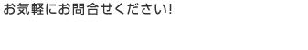 お気軽にお問合せください!TEL.050-1705-5796